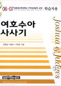 여호수아,사사기(학습자용) - 장로회신학대학교 신약성경공부 교재6,7