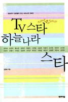 TV스타 하늘나라 스타-방송작가 김종철이 만난 크리스천 연예인