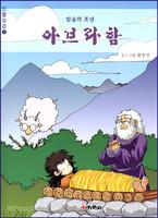 믿음의 조상 아브라함 - 인물성경1★