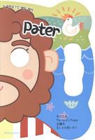 [가면놀이책] 베드로 Pater - 누굴까요? 1 열두 제자