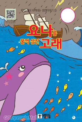 요나를 꿀꺽 삼킨 고래