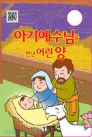 아기예수님을 맞이한 어린양