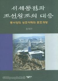 서세동점과 조선왕조의 대응 - 동서양의 상호이해와 문호개방