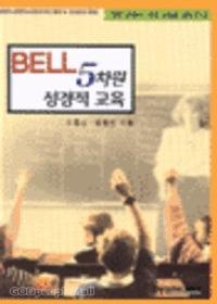 BELL 5차원 성경적 교육