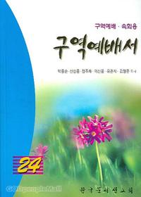 구역예배서 24 - 구역예배, 속회용