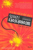 잊혀진 다이너마이트 - 복음전도대회 위력의 재발견