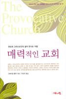 매력적인 교회 - 전도와 그리스도인의 삶이 만나는 지점