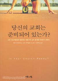 당신의 교회는 준비되어 있는가?