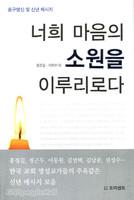너희 마음의 소원을  이루리로다 - 송구영신 및 신년 메세지