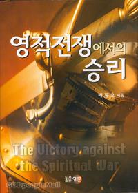 영적전쟁에서의 승리