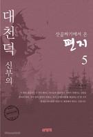 [개정판] 산골짜기에서 온 편지 제5권