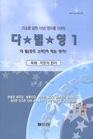다별영 1 - 독해·작문의 원리