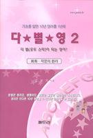 다별영2 - 회화·작문의 원리