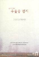 장 바니에의 우울증 편지