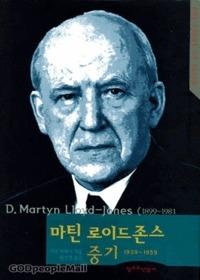 마틴 로이드 존스 (중기 1939~1959)