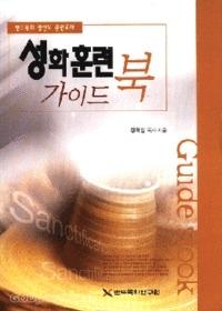 성화훈련 가이드 북 - 밴드목회 평신도 훈련교재 (부록포함)