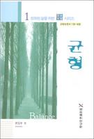 균형 : 고린도전서 1장~8장 - 성화된 삶을 위한 말씀동행 시리즈 1