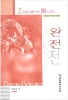 완전 : 고린도전서9장~16장 - 성화된 삶을 위한 말씀동행 시리즈 3