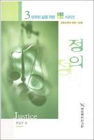 정의 : 고린도전서9장~16장 - 성화된 삶을 위한 말씀동행 시리즈 3