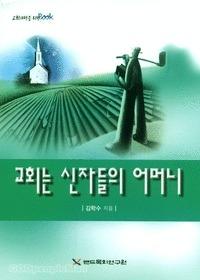 교회는 신자들의 어머니 - 교회 개혁을 위한 Book