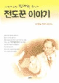 사랑의교회 김세환 장로의 전도꾼 이야기