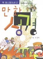 만화 성경 : 사도행전 ~ 요한계시록편 - 북 애니메이션 12