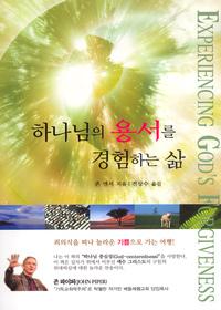 하나님의 용서를 경험하는 삶