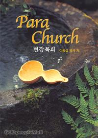 Para Church - 현장목회