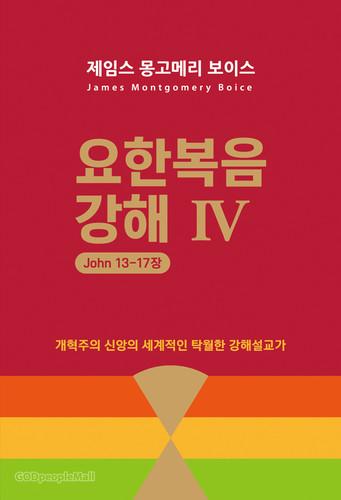 요한복음 강해 4 (요 13-17장)