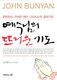 예수님의 뜨거운 기도 - JOHN BUNYAN 1