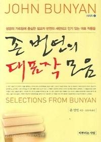 존 번연의 대표작 모음 - JOHN BUNYAN 2