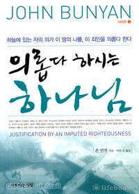 의롭다 하시는 하나님 - JOHN BUNYAN 3