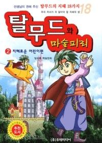 탈무드와 마술피리2 - 지혜로운 어린이편