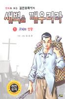 [개정판] 만화로 보는 김진홍 목사의 새벽을 깨우리라 1