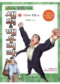 만화로 보는 김진홍 목사의 새벽을 깨우리라 2 - 지옥에서 희망으로★