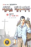 [개정판] 만화로 보는 김진홍 목사의 새벽을 깨우리라 2