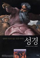 성경 - 명화와 사진이 있는 성경 이야기★