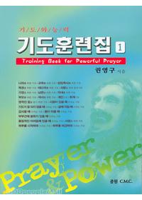 기도훈련집- 소책자