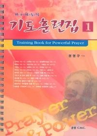 [개정판] 기도훈련집 1 - 스프링