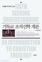 [개정3판]기독교 조직신학 개론