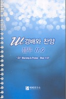 W 경배와 찬양 블루 11.0 (큰글씨 스프링 찬양악보집)