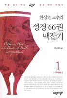 한상인 교수의 성경 66권 맥잡기 1 (구약편)