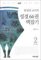 한상인 교수의 성경 66권 맥잡기 2 (신약편)