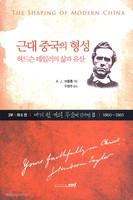 근대 중국의 형성 6 - 허드슨 테일러의 삶과 유산 (3부 : 제6권 내게 천 개의 목숨이 있다면 2)