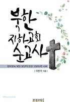 북한 지하교회 순교사