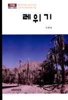 레위기 - CNB527