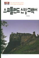 스코틀랜드 신앙고백서 - CNB528