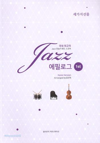 Jazz 에필로그 1st