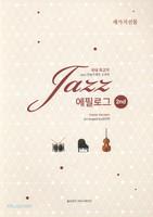 Jazz 에필로그 2nd