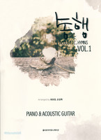 동행 ACOUSTIC, HYMNS VOL.1 (악보)